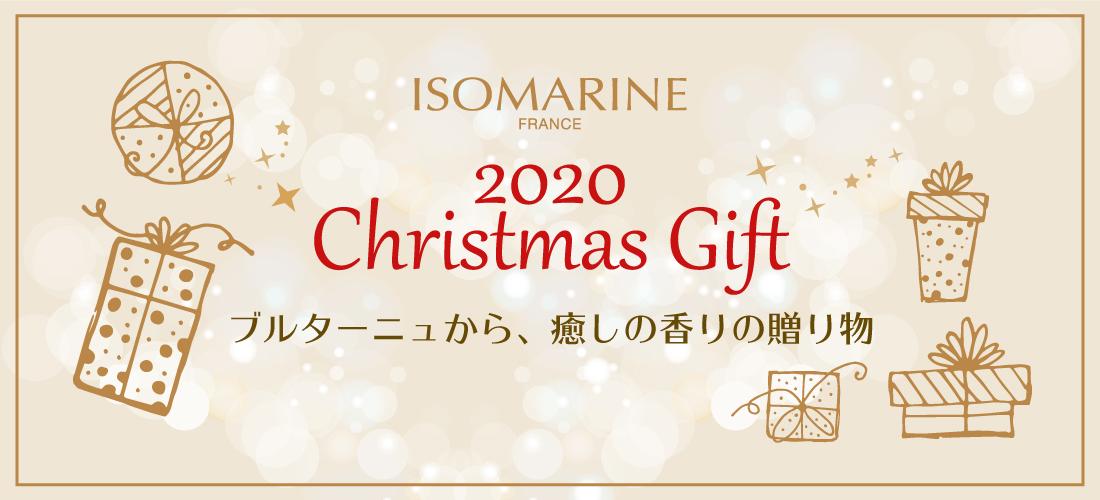 isomarine-xmas-items